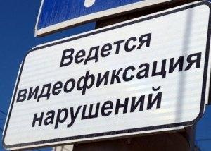 видео фиксация нарушений пдд в Украине