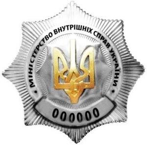 нагрудный знак для идентификации работников органов внутренних дел
