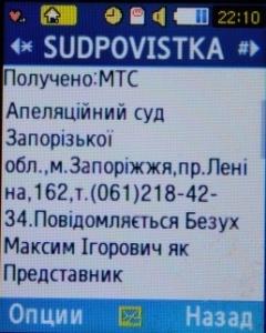 СМС про виклик до суду