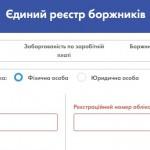 база должников украины